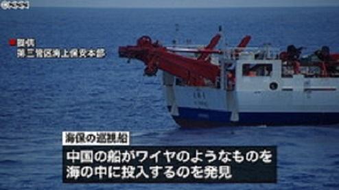 沖ノ鳥島EEZで中国船、10日連続調査 日本政府が抗議「即時に中止すべきだ」