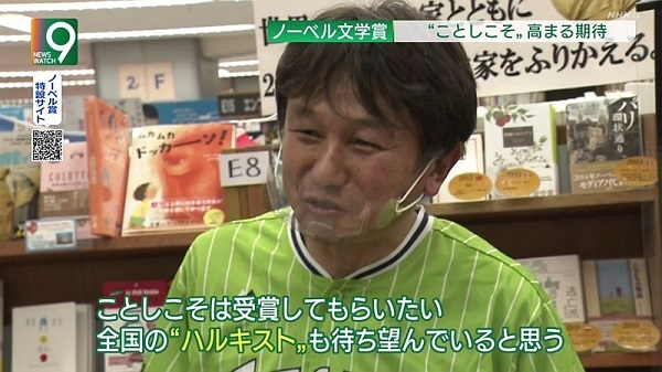 文学ファンらと一緒に2020年のノーベル文学賞発表を見守るため、東京・新宿の紀伊国屋書店ではパブリックビューイングが設けられた。真剣な表情で発表を見守るファン