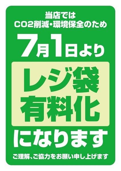20201010レジ袋有料化、復興増税、日本学術会議の提唱だった!日本の軍事研究はダメ!支那の軍事研究は良い!