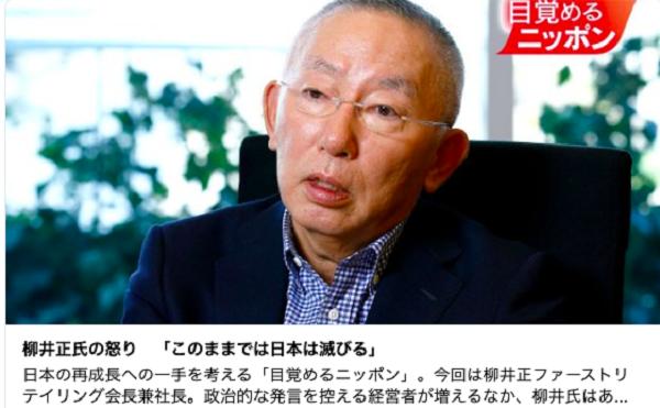 ユニクロ柳井正「日本が韓国を敵対視するのはおかしい!韓国に反感をもつのは日本人が劣化した証拠」
