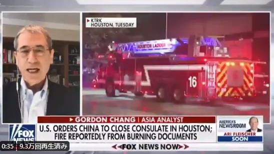 破壊:ヒューストンの中国領事館はおそらく全国の暴動に関与している(Fox Business)