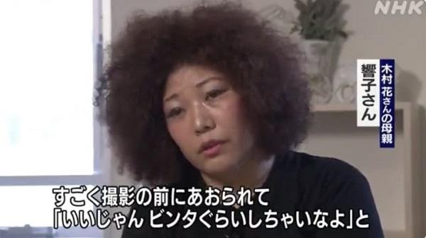 「テラスハウス」木村花さん母が人権侵害でBPOに申し立て