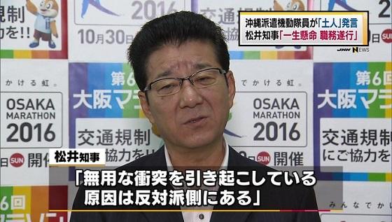 20201101速報!大阪都構想は反対!住民投票・大阪市は廃止されず存続・正しい判断だ!松井一郎は政界引退へ