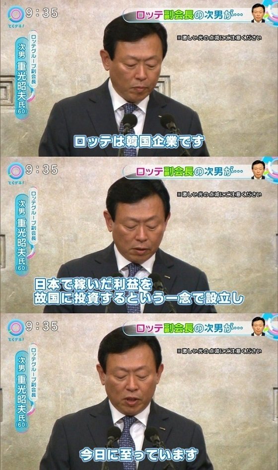 2015年8月11日、ロッテ会長・辛東彬(重光昭夫、TBS石井大裕アナの義父)「ロッテは韓国企業です!日本で稼いだ利益を故国に投資するという一念で設立し、今日に至っています」