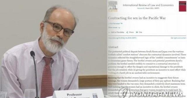 20210220ラムザイヤー教授、在日の悪事や無能に関する論文を既に発表済み・関東大震災での犯罪など犯罪集団