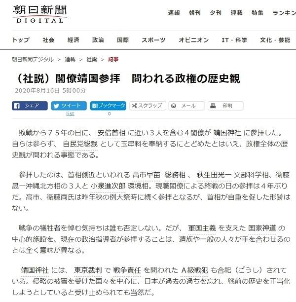 小泉進次郎など、安倍首相内閣に携わる閣僚4人が、15日に靖国神社を参拝したことを批判する朝日新聞の社説