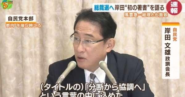 岸田文雄「分断から協調へ」「核軍縮がライフワーク」!