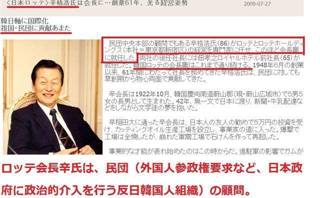 ロッテ創業者の辛格浩(シン・キョクホ)=重光武雄「日本で稼いだ金を韓国に投資したが、韓国で稼いだ金を日本に持って行くことは一度もなかった」
