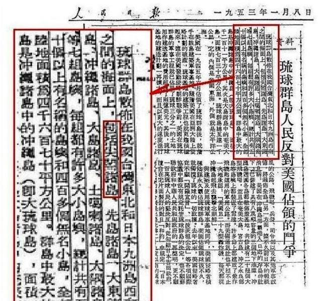 1953年の「人民日報」は、尖閣諸島が日本の領土だと明記
