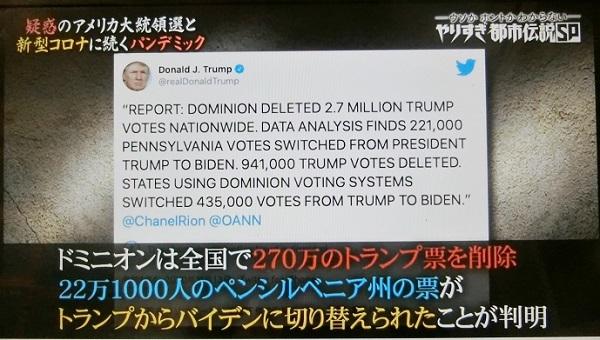 20201227テレ東が米大統領選の不正を放送!ドミニオン、サーバー、郵便投票、支那の関与、オールドメディア