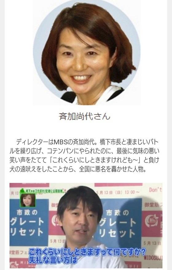 毎日放送(MBS)の斉加尚代