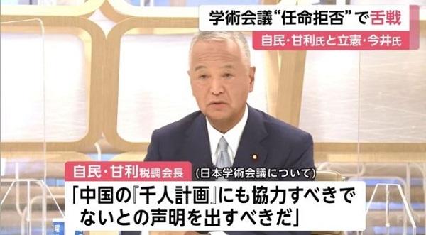 自民党・甘利税調会長「日本の軍事目的の研究はしないとするなら、学術会議は、中国の『千人計画にも協力すべきでない』と声明を出すべきだ」~ネットの反応「学術会議が『中国の千人計画とは関係ない!』で逃げよう