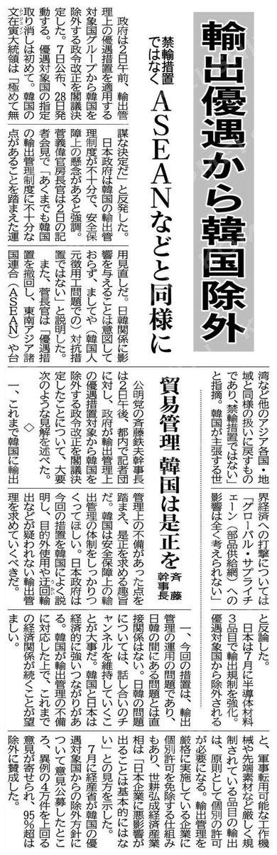 日本が2019年に韓国を「ホワイト国」(現在の「グループA」=「輸出管理優遇措置対象国」)から除外