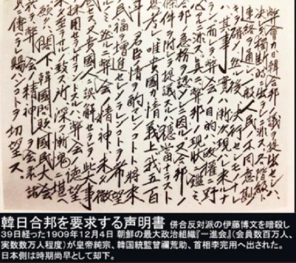 大韓帝国で最大の政治団体だった「一進会」は1909年12月4日、「韓日合邦を要求する声明書」を作成し、上奏文と請願書をそれぞれ李完用総理、皇帝純宗、曾禰荒助統監に提出した。