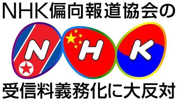 20200717NHK支那語ネット番組「無料で見られる!」700本以上! 日本人の受信料で支那人に無料サービス