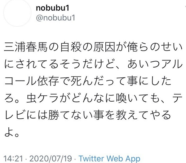 20200720愛国者の三浦春馬の死を喜ぶ堀田延「あのネトウヨは業界で嫌われていた。自業自得だ、ザマアミロ!」