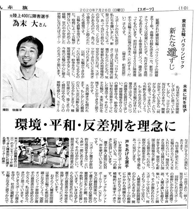 20210215櫻井よしこ「為末大など森発言の批判者は、民族虐殺の中国の北京五輪には百万倍激しく反対するはず」