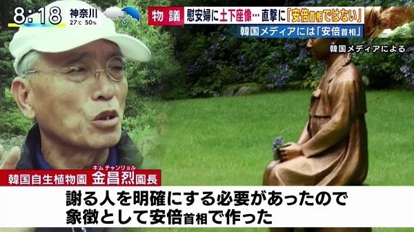 【安倍総理ではない】韓国自生植物園に設置された慰安婦像に土下座する安倍総理の像について、当初、園長は「安倍総理で作った」と発言。昨日、とくダネの取材に「政治的な問題なしに像を見て楽しんでもらえれば…笑