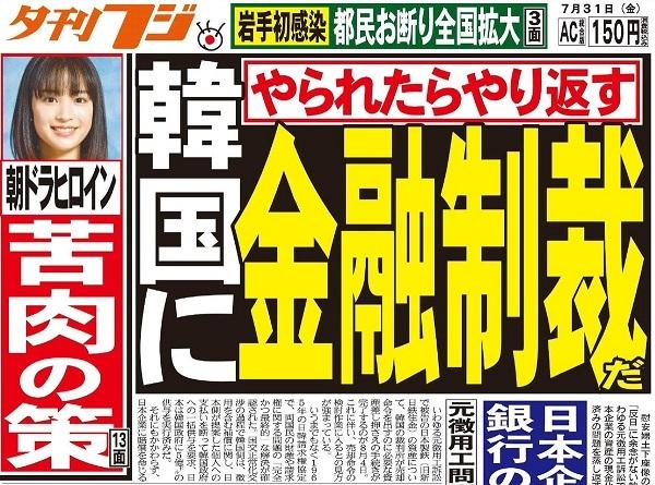 20200801日本の銀行が韓国の生命を維持!8月の韓国は反日目白押し!「生殺与奪の権利」を行使し韓国を滅ぼせ