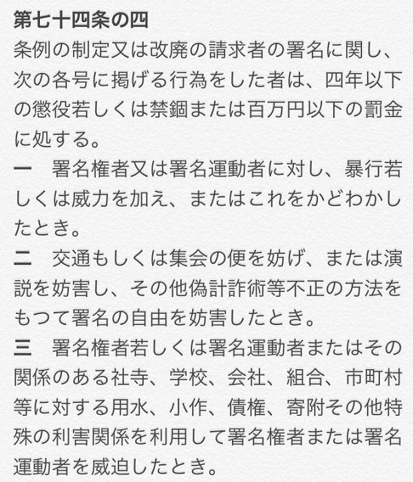 映画評論家の町山智浩(元韓国人)も、金梨花(香山リカ)と同様の署名活動妨害デマを拡散した!