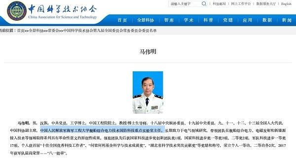 そして、実際に「中国科技協会」には、支那軍人と支那軍(人民解放軍)兵器開発技術関係者がいる