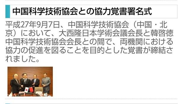 20201003反日!日本学術会議を解散しろ!日本の安全保障への協力を禁じ、支那の軍事「千人計画」に積極的協力