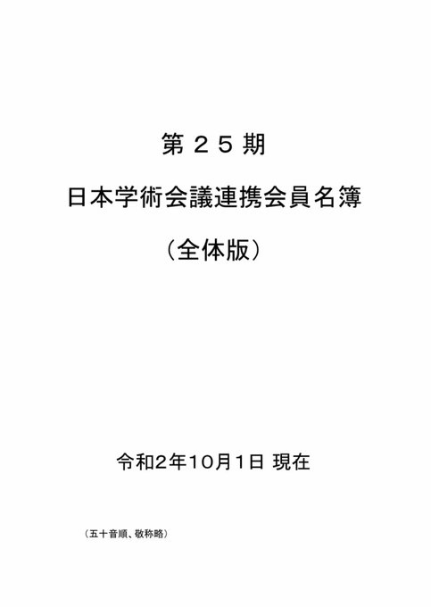 日本学術会議の会長は、支那軍(人民解放軍)出身者が創業して娘の副会長もカナダで逮捕されるなどしている人類の敵「ファーウェイ」の顧問の荒井滋久を日本学術会議「連携会員」に任命