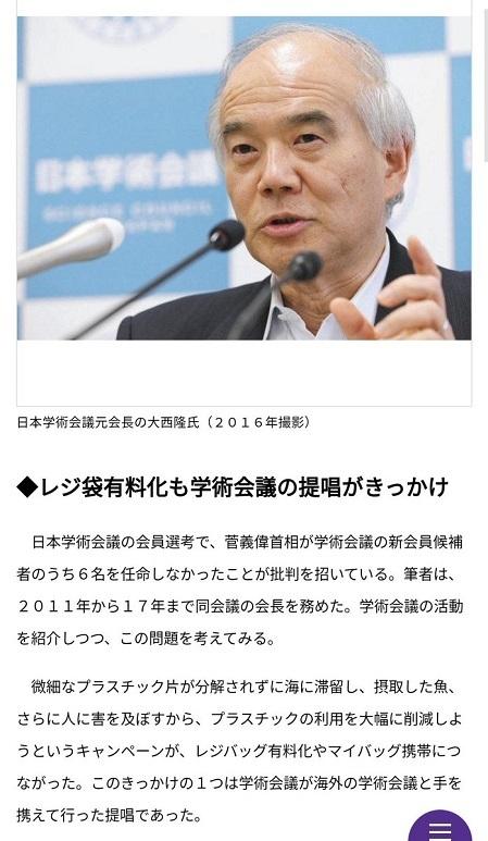「総理は多様性を認め、政策に生かして」 日本学術会議・大西隆元会長が本紙に寄稿