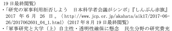 20201018学術会議、資料として赤旗(共産党の機関紙・新聞ではない)を配布!6人除外を最初に報じたのも赤旗