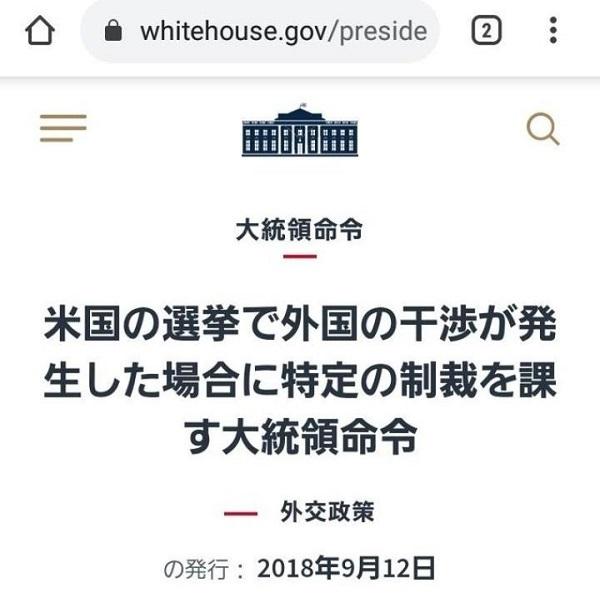 2018年、トランプ大統領は、外国の企業や外国の個人が米国の選挙への干渉した場合に制裁を科す大統領令に署名していた!