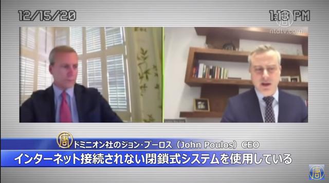 ドミニオン社のジョン・プーロス(John Poulos)CEOは、何度も繰り返し、投票システムのインターネット接続やUEBポートの設置について不可能だと主張してきた!