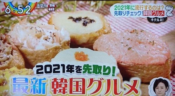 今朝の #ZIP は2021年の韓国グルメ。これ全部韓国料理なんだって。これが韓国料理。文化の盗用ひどすぎる。