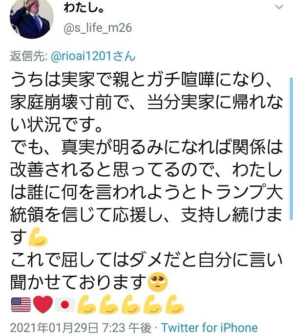 20200201トランプ問題で日本で夫婦喧嘩などの喧嘩が多発!無名ツイッターの呟きに共感「いいね」や助言が殺到