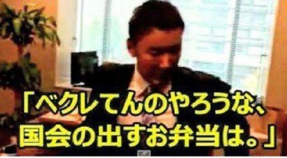 20210314コイツだけは絶対に許さない!山本太郎「東日本の食材を僕は食べない。あなたを被曝させ続けるよ」