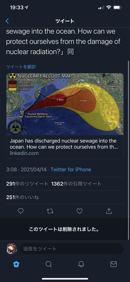 立憲民主党副代表の原口一博が英語で風評被害を拡散!「日本は核物質含む汚水を海に流した!どうすれば核放射線の被害から身を守ることができるのか」20210416櫻井よしこがバッサリ!枝野幸男『本当に安全なのか