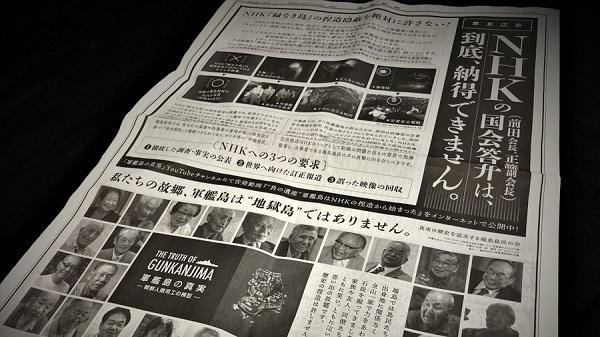 20210423絶対に許さない!NHKの捏造映像!端島島民らが意見広告を掲載「国会答弁は到底、納得できません」