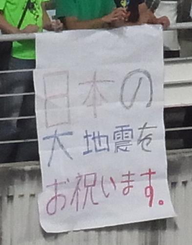 「日本の大地震をお祝います。」20210312辺真一『日本人が忘れてしまった震災時の韓国人の「がんばれ、日本!」の親日エール』←嘘!喜び祝い