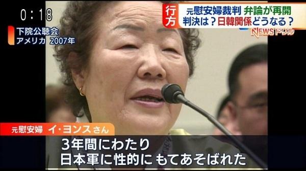 20210330李容洙「幼女の時に強制連行された」国際司法裁判所付託を提案・「1947年まで慰安婦強制された」