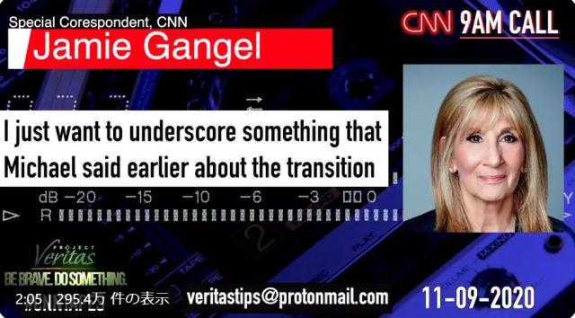 20201209CNN CNN「トランプをまともじゃない人間と報道しろ」・プロジェクトベリタスが電話会議の録音を公開