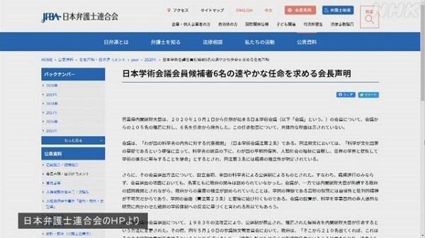 20201024日弁連「学問の自由に対する脅威」!日本学術会議問題で声明・北村晴男「共産党のような主張ばかり」