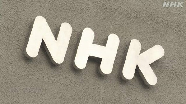 NHK「軍艦島」映像捏造疑惑、前田会長が初答弁「聞き取り、精査を行い事実は確認されなかった」「制作に直接関わった人からは話を聞けていない」
