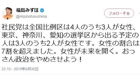 2019年 福島みずほさん「女性が未来を開く おっさん政治をやめさせよう!」← なぜこれは許されるの?