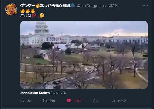 John Gekko Krakenさんによる 2021年1月21日(所謂バイデン新大統領の米大統領就任式の日)のワシントンDCの本当の光景・様子