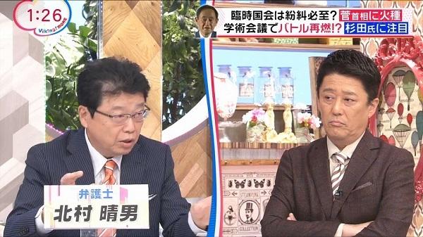 北村晴男「防衛力高めるのは日本にとって大事な事。それを学術会議がプレッシャーかけてやめさせた。北大の研究。学問の自由の侵害」