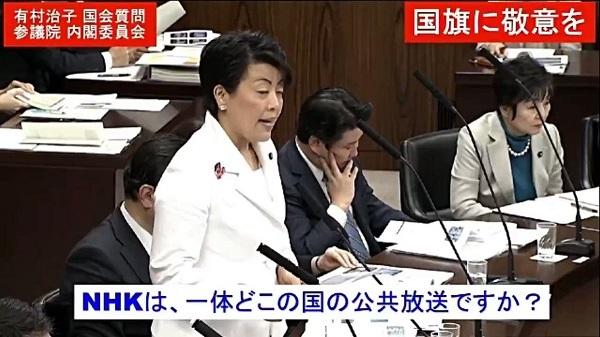 【有村治子】日本は中国の属国 NHKテレビが本音を公表 2017年4月3日ニュースウオッチ9で反日放送 2017年4月13日