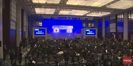 民進党結党大会、国旗見せず国歌なし、民主党や新進党と間違い、奥田愛基が応援スピーチ・支持率8%