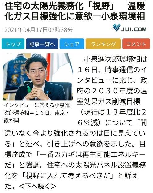 環境大臣の小泉進次郎「住宅への太陽光パネル設置義務化を考えるべき」「農地にももっと太陽光パネルを!」