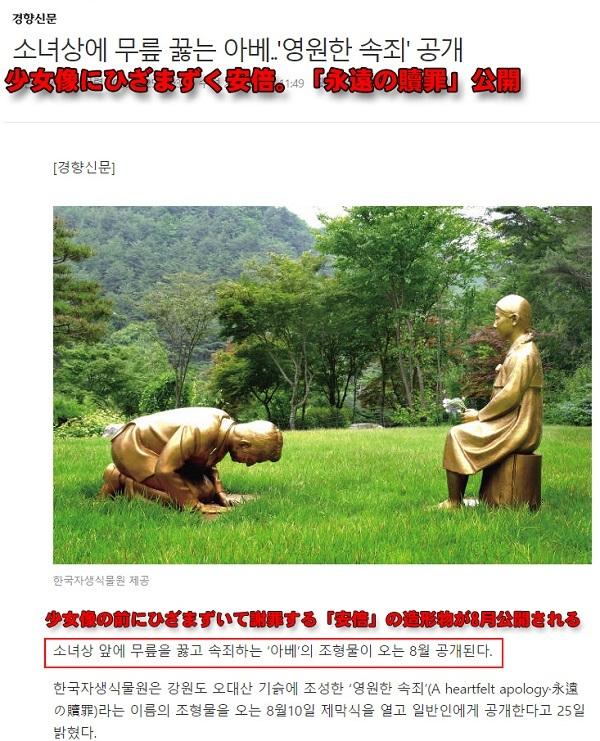 20200730息を吐くように嘘を吐く韓国人!「『永遠の贖罪』は安倍で作った」→「安倍だとは一度も言ってない」