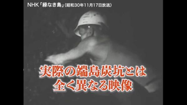 NHK『緑なき島』の捏造隠蔽を絶対に許さない