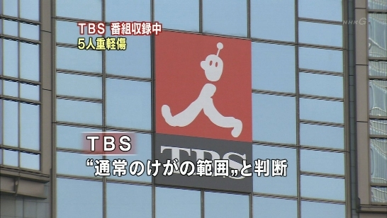【TBS】「新SASUKE」で5人重軽傷→警察に届けず公表もせず「隠蔽」